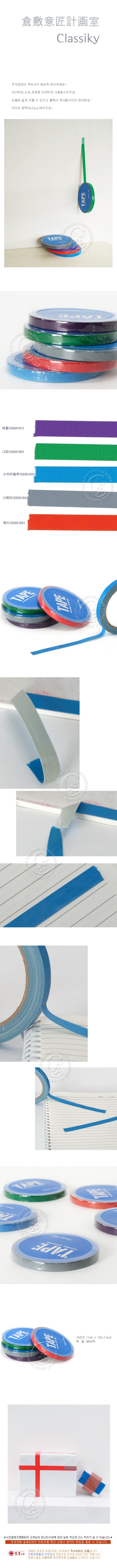 쿠라시키 패브릭 테이프(10mm)6,000원-모모야디자인문구, 데코레이션, 마스킹 테이프, 패브릭 마스킹테이프바보사랑쿠라시키 패브릭 테이프(10mm)6,000원-모모야디자인문구, 데코레이션, 마스킹 테이프, 패브릭 마스킹테이프바보사랑
